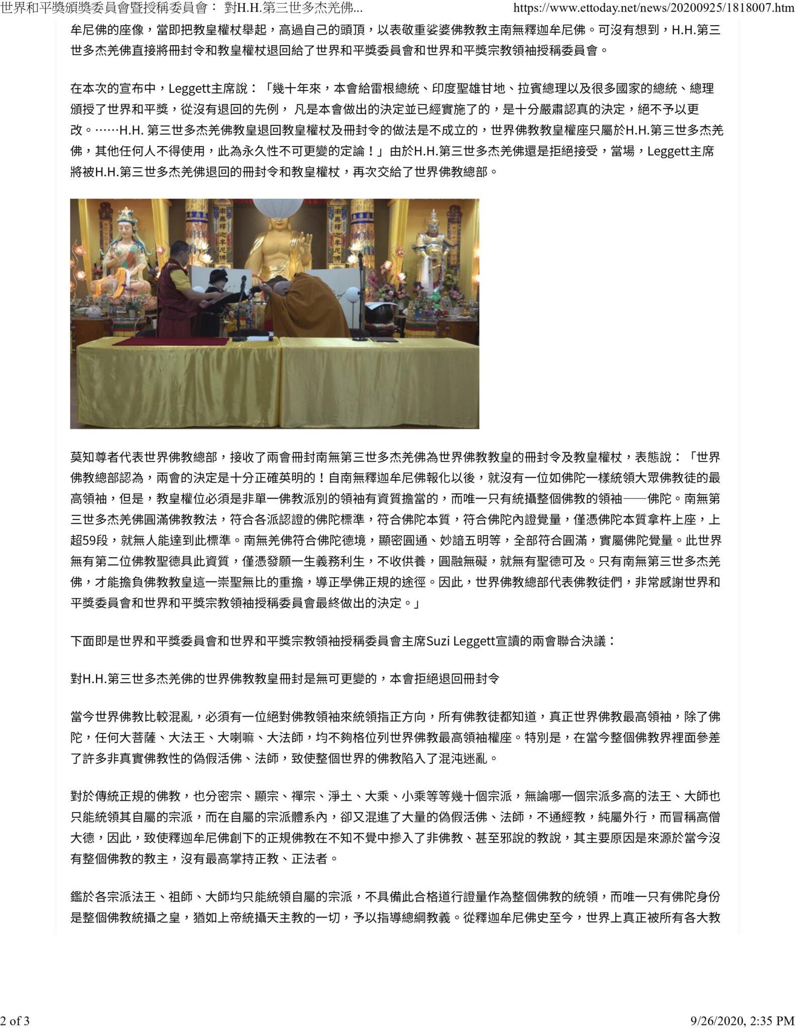世界和平奖颁奖委员会和世界和平奖宗教领袖授称委员会联合决议:南无第三世多杰羌佛退回世界佛教教皇册封令和教皇权杖是无效的 第4张