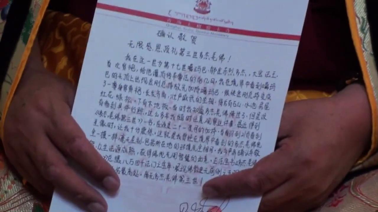 当卡寺公保都穆曲吉法王确认敬贺南无第三世多杰羌佛 第2张